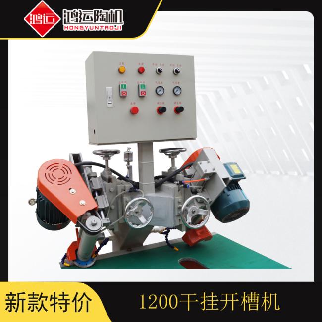 1.2米石材瓷砖干挂切槽机